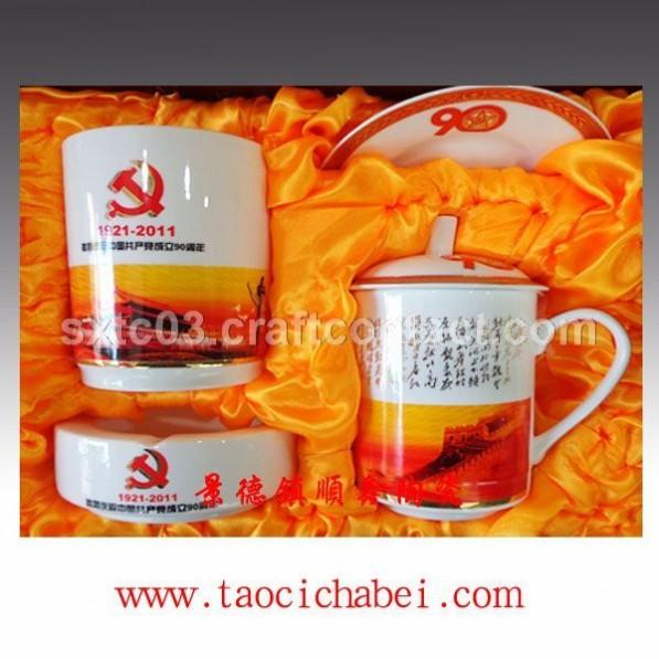 周年庆典陶瓷茶杯套装定做